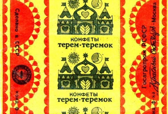 Дизайн упаковки. Сделано в России - Фото №4