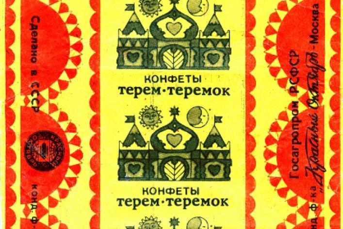Дизайн упаковки. Сделано в России