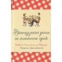 Памела Друкерман «Французские дети неплюются едой. Советы воспитания изПарижа»