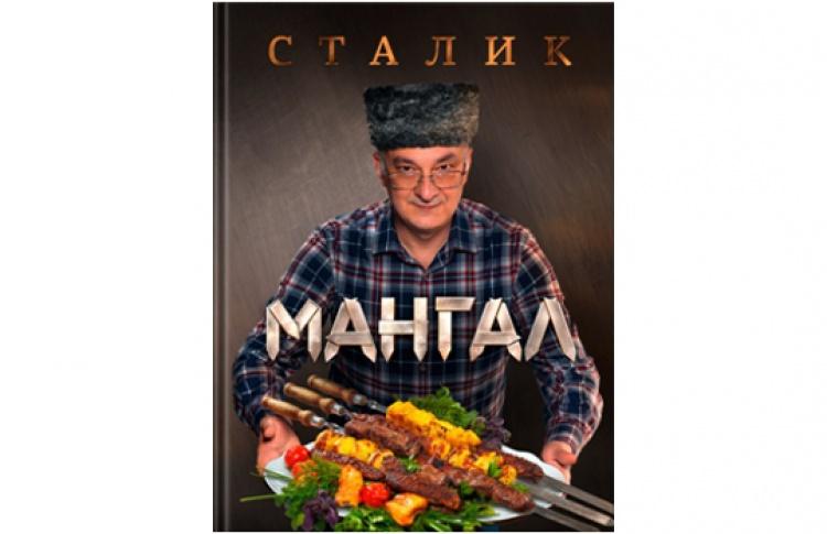 Встреча со Сталиком Ханкишиевым