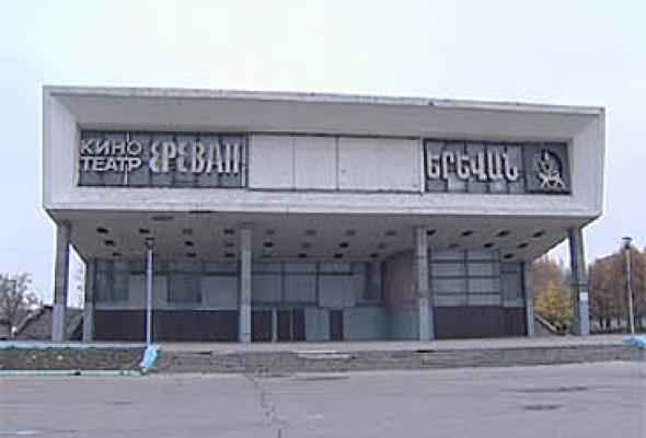 Ереван (ремонт) - Фото №0