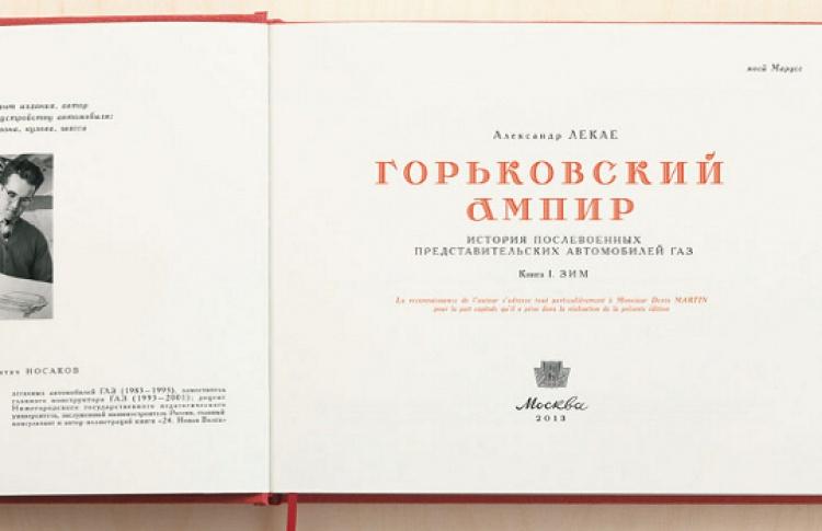 Презентация книги «Горьковский ампир»