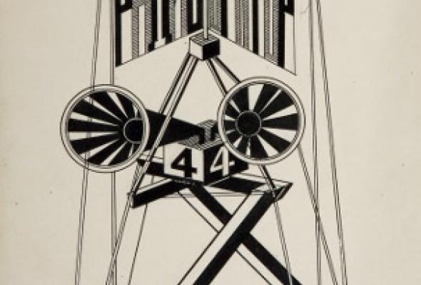 Густав Клуцис «Право на эксперимент» - Фото №4