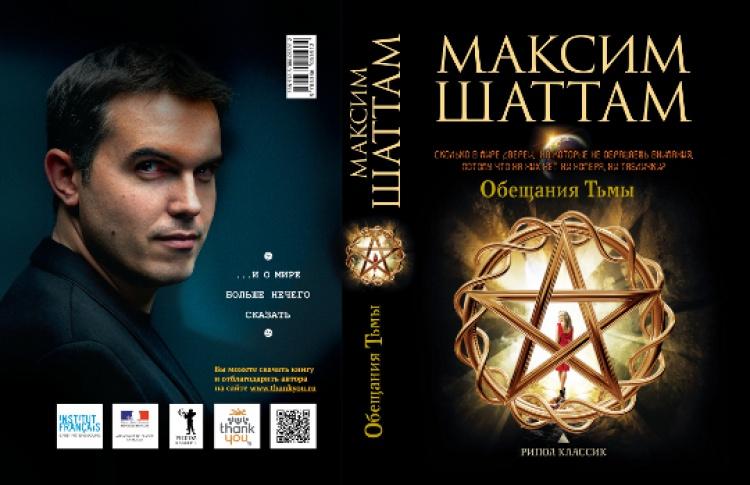Литературный вечер Максима Шаттама
