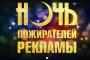Ночь пожирателей рекламы: 20 лет в России!