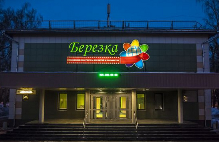 Кинотеатр «Березка» открывается после семилетнего ремонта