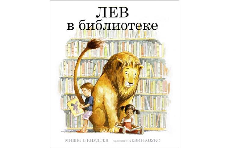 Лев ипираты проведут ночь вбиблиотеке