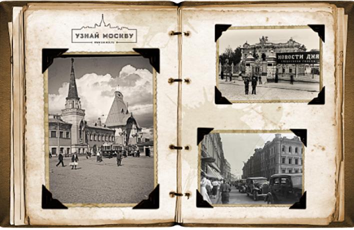 Узнай Москву!