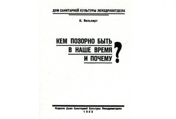 VIII Санкт-Петербургский международный книжный салон - Фото №6
