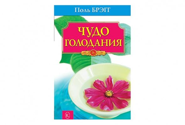 Худеем головой - Фото №0