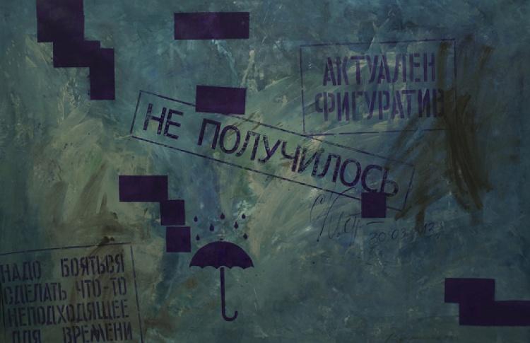 Сергей и Татьяна Костриковы «Самоцензура»