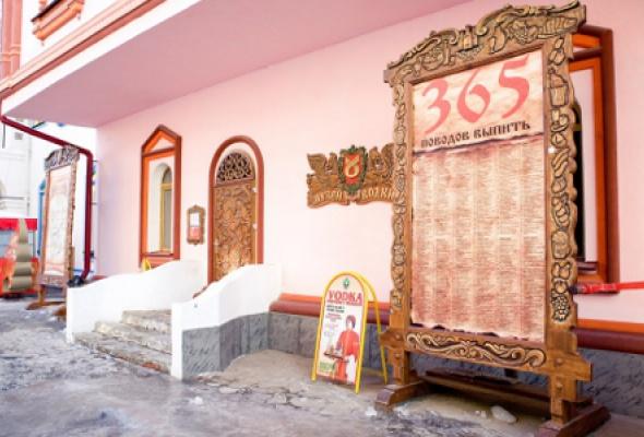 Музей истории водки - Фото №0