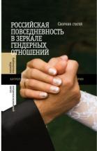 Российская повседневность в зеркале гендерных отношений