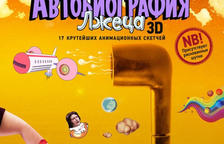 Автобиография лжеца 3D