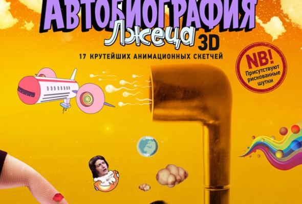 Автобиография лжеца 3D - Фото №9