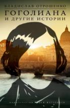 Гоголиана и другие истории