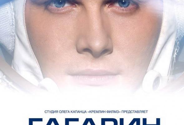 Гагарин. Первый в космосе - Фото №9