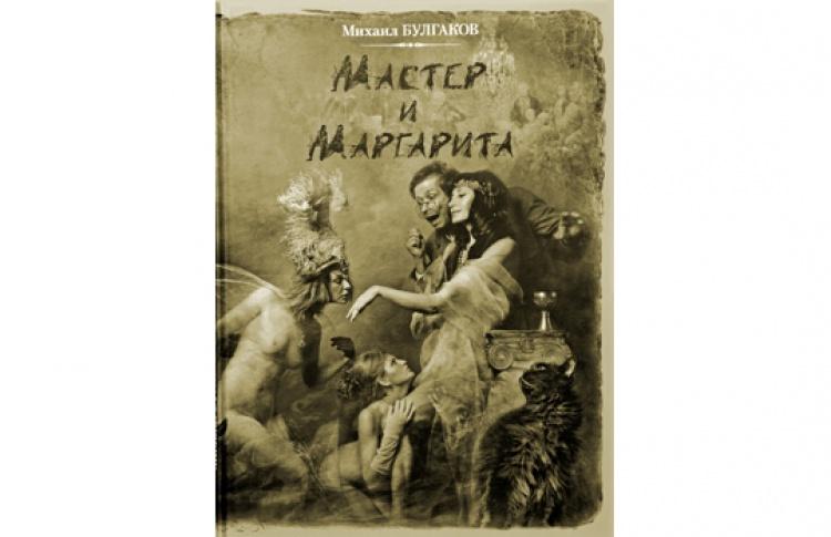 Презентация «Мастера и Маргариты»