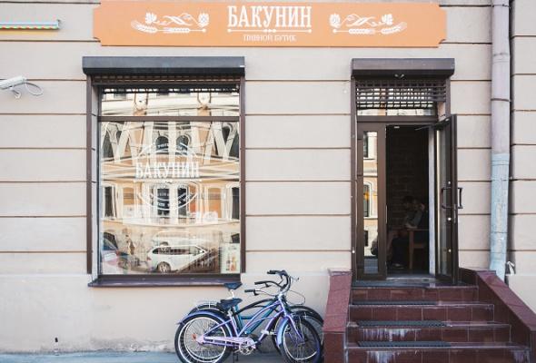 Пивной бутик «Бакунин» - Фото №15