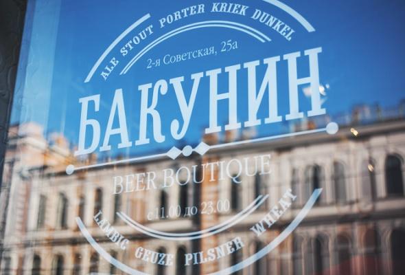 Пивной бутик «Бакунин» - Фото №14