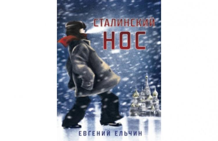 Обсуждение книги «Сталинский нос»