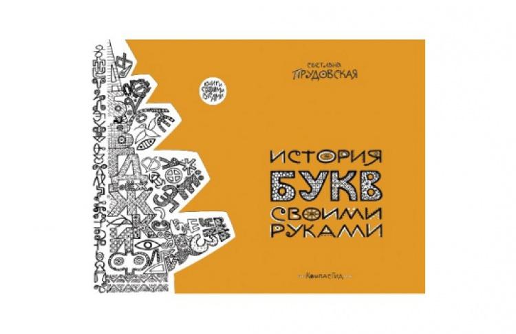 Рисуем буквы со Светланой Прудовской и Надей Суворовой