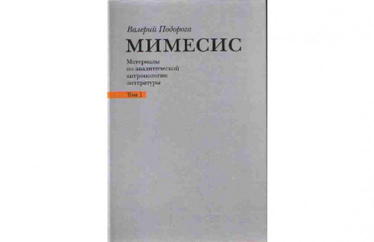 Валерий Подорога: «Мимесис. Аналитическая антропология литературы»