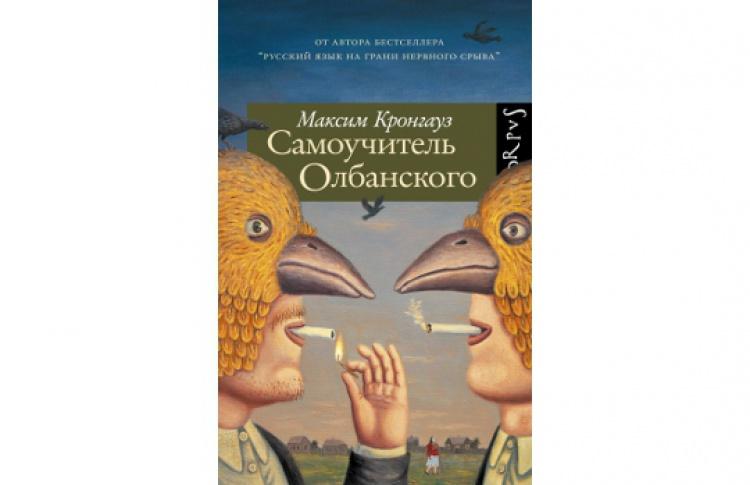 Максим Кронгауз «Самоучитель обланского»