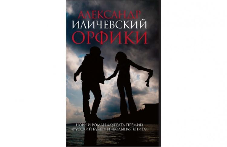 Приметы времени: Иличевский + Рубанов