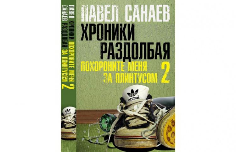Павел Санаев представит новую книгу