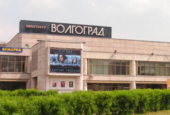 Волгоград - Фото №0