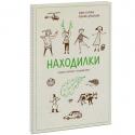 Зина Сурова, Ксения Дрызлова «Находилки»