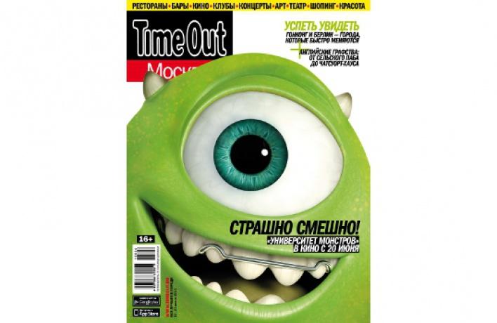 Наобложке нового номера «Time Out Москва» — живой глаз