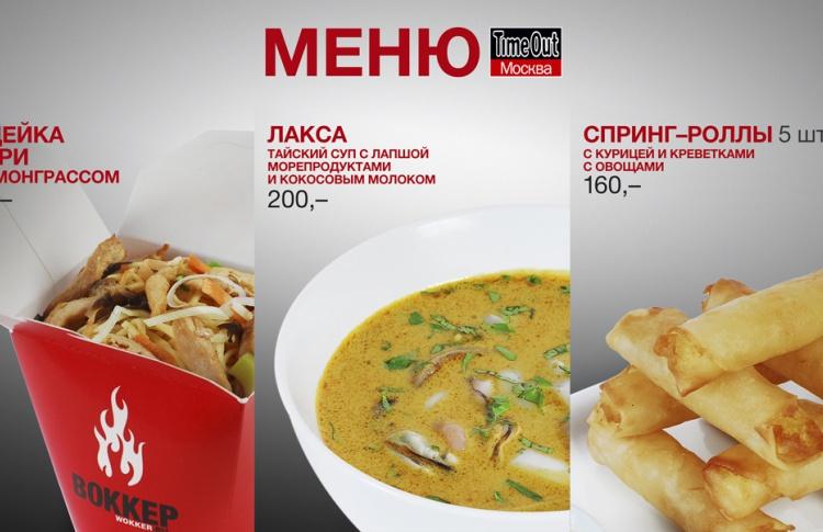 Специальное меню Time Out Москва всети «Воккер»