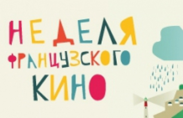 Неделя Французского Кино вкинотеатре Пионер при поддержке Time Out Москва