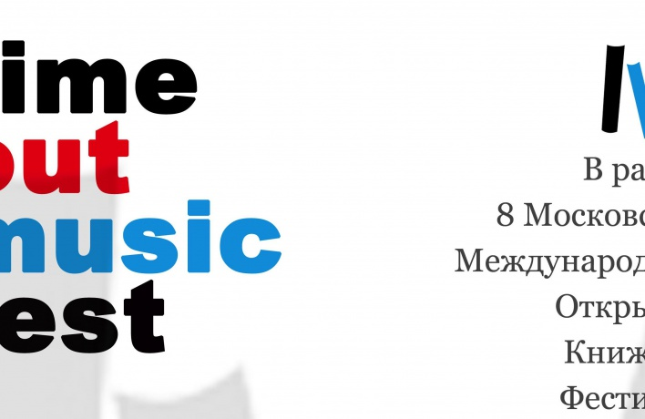 Time Out Music fest