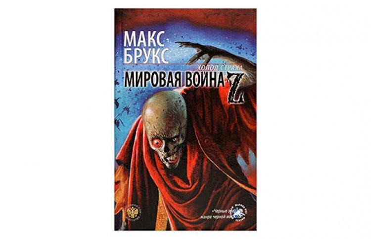 """""""Война миров Z"""" + """"Z значит зомби"""""""