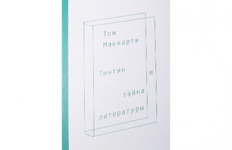 Том Маккарти «Тинтин итайна литературы»