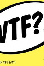 WTF?! Какой сегодня фильм: 11 августа