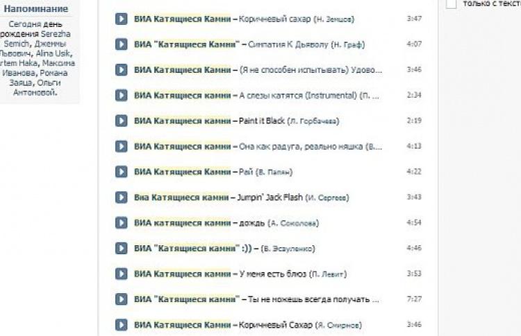 «ВКонтакте» вернет пользователям удаленную музыку