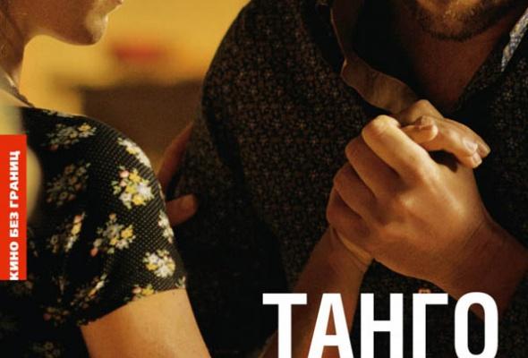 Танго либре - Фото №2