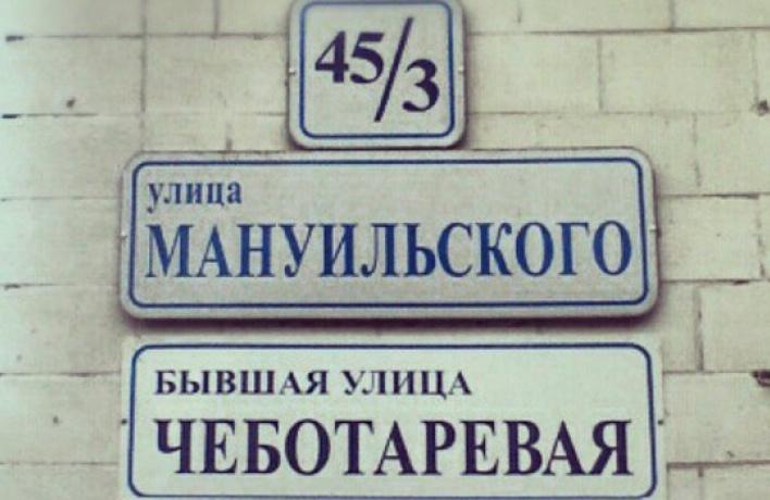 Вопрос осмене названия улицы будет решаться винтернете