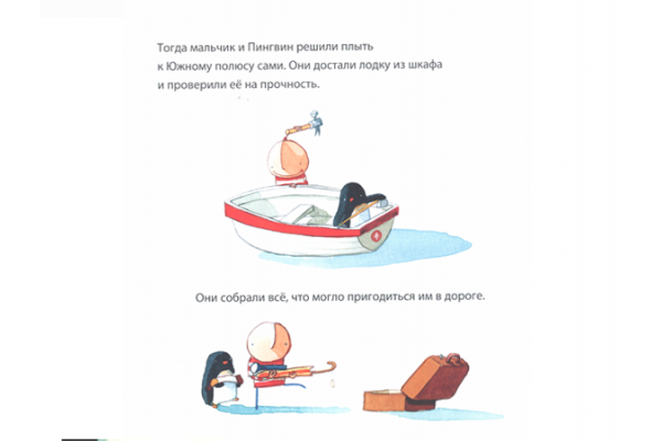 """Оливер Джефферс """"Потерять и найти"""", Поляндрия - Фото №2"""
