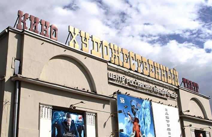Кинотеатр «Художественный» станет концертной площадкой