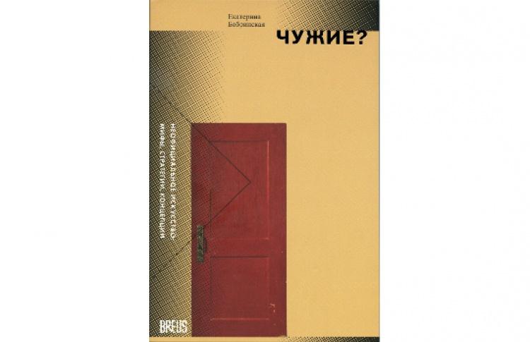 Екатерина Бобринская «Чужие?»