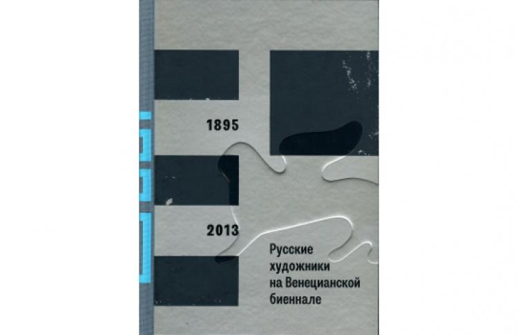 Русские художники наВенецианской биеннале, 1895-2013
