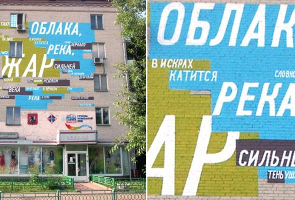 Новые московские граффити: фотогалерея - Фото №11