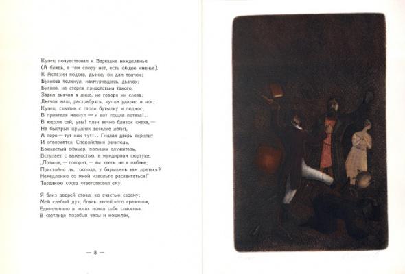 Книга на острие современного искусства - Фото №2