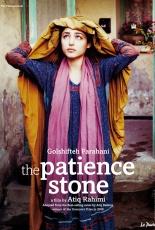 Камень терпения