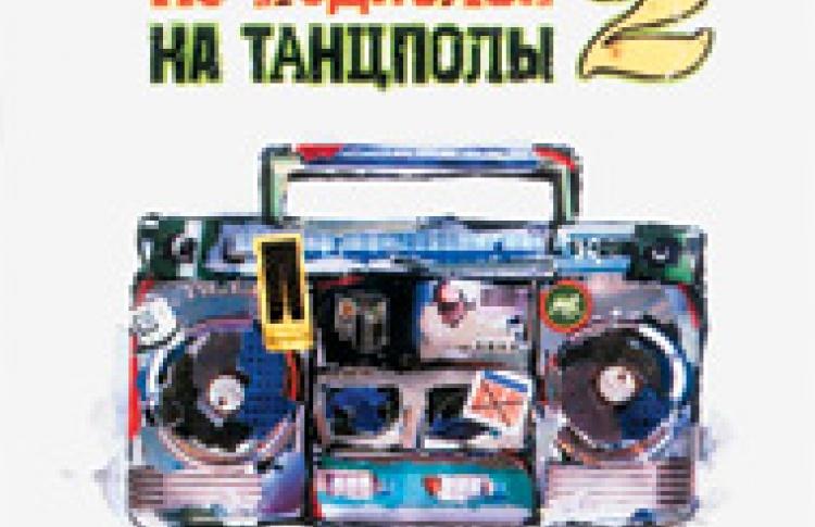 Из подполья на танцполы-2